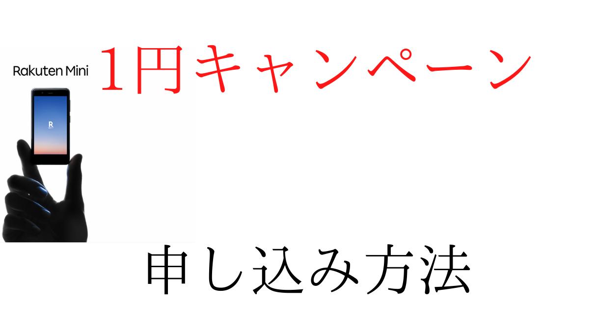 円 楽天 ミニ 1