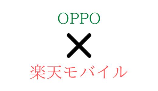 【全シリーズ】楽天モバイルでOPPOのスマホを使う手順と評判も紹介【Reno3 A/A5/ax7/r17 Pro/find】【Rakuten UN-LIMIT】