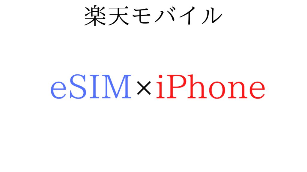 Esim sms 楽天