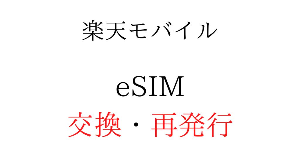 楽天モバイルのeSIMを交換(切り替え)