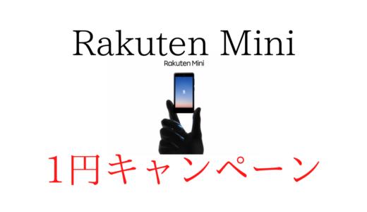 【解説】Rakuten Mini1円キャンペーンの条件や申し込み方法!【最安値】【楽天ミニ】【楽天モバイル(Rakuten UN-LIMIT VI)】