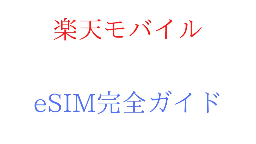 楽天モバイルのeSIM