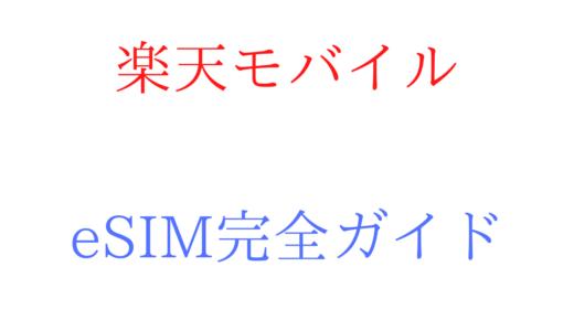 【完全ガイド】楽天モバイルのeSIMを申し込み・交換・変更・設定手順と対応機種も紹介【Rakuten UN-LIMIT】