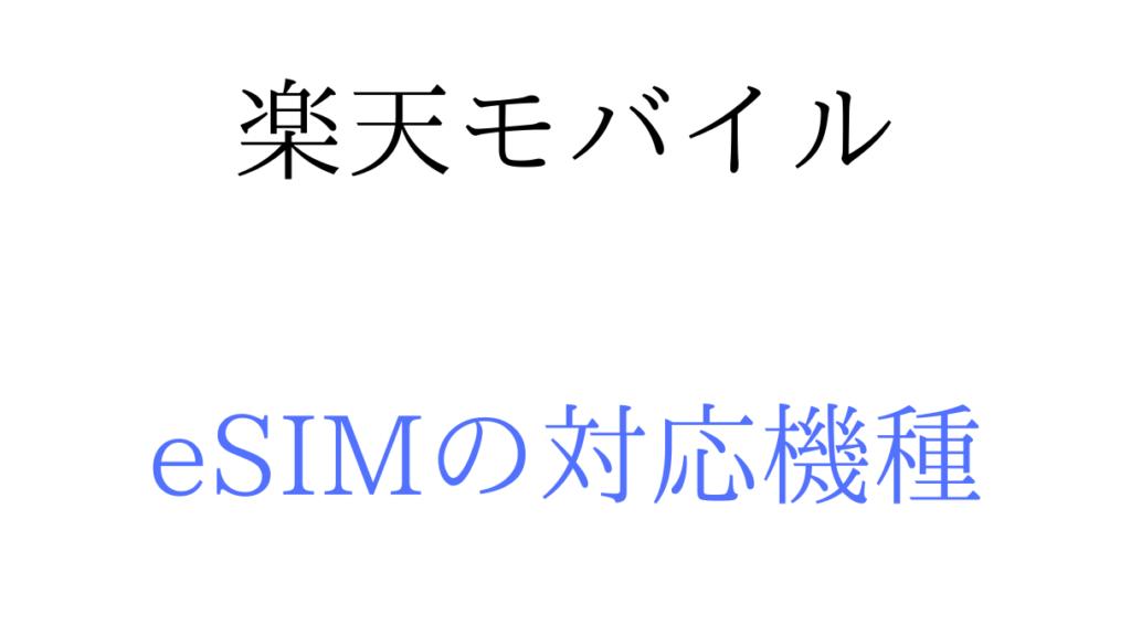 楽天モバイルのeSIM対応機種