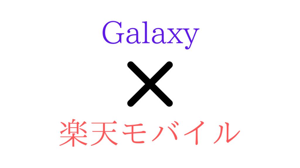楽天モバイルとGalaxy