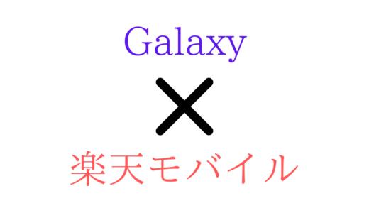 楽天モバイルでGalaxyを使う手順や設定!A7はキャンペーン無料?【A/Note/S20/10/9/8/7】【Rakuten UN-LIMIT】