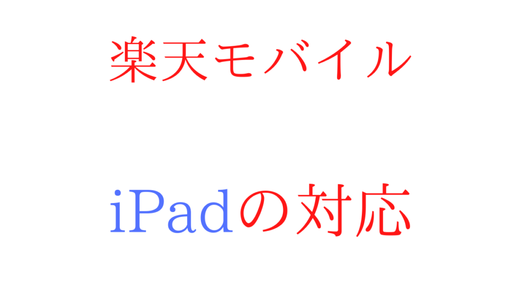 iPadのRakuten UN-LIMIT(楽天モバイル)の対応