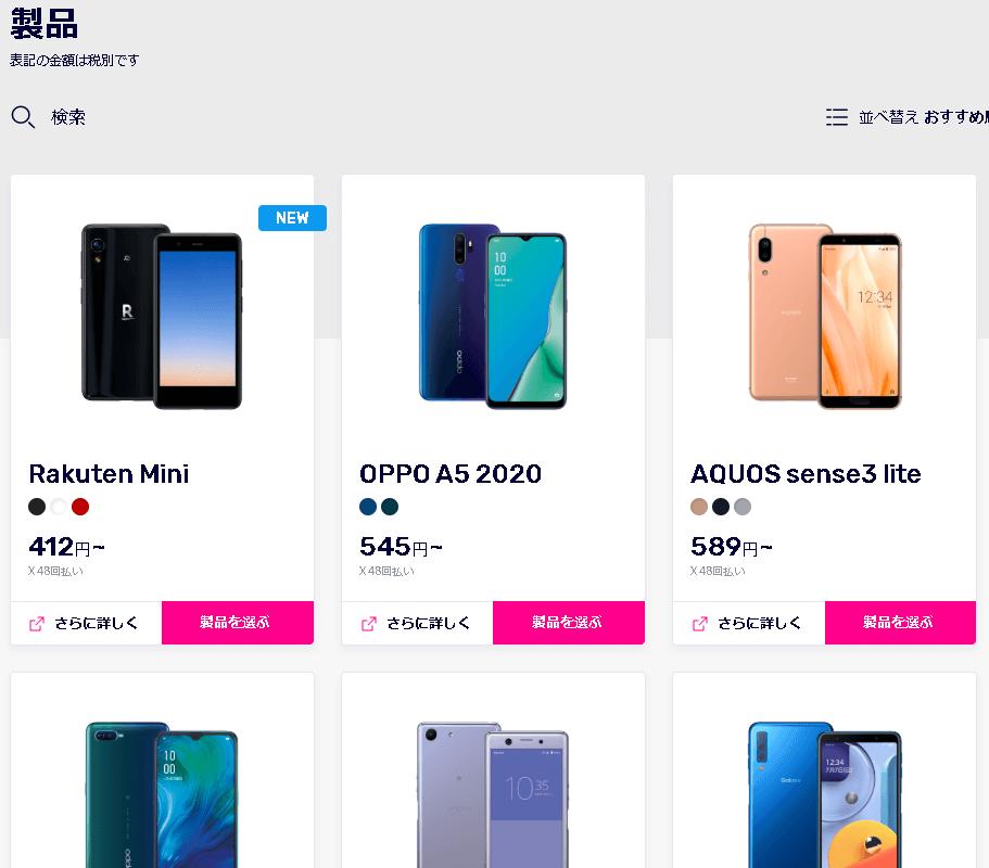 楽天モバイルの製品選択