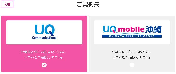 UQモバイルのご契約先