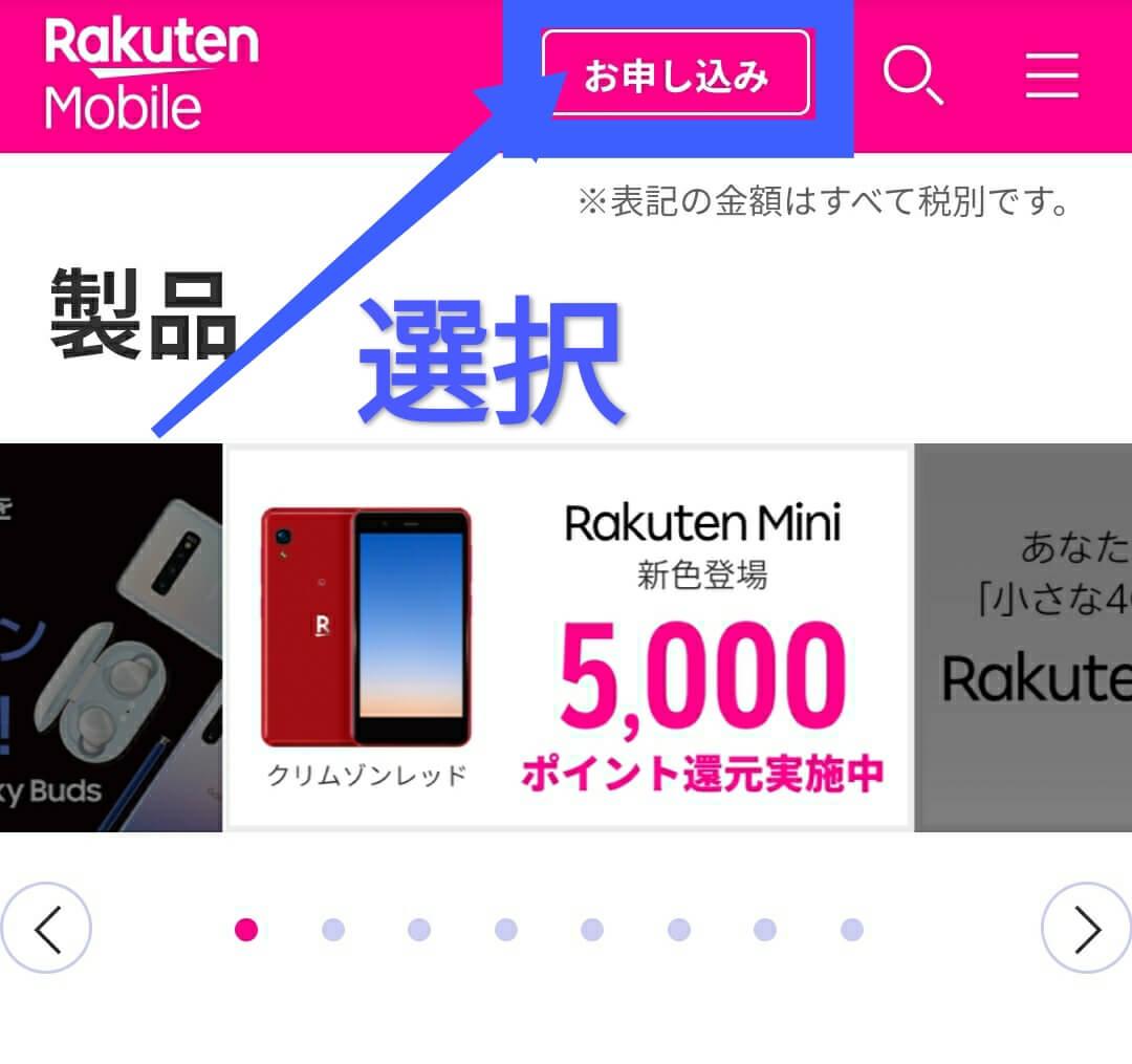 楽天モバイル公式サイト