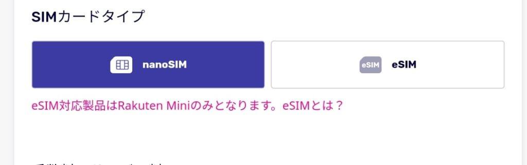 楽天モバイルのSIMカードタイプ