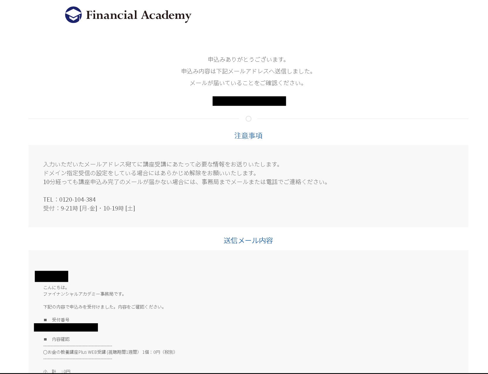 お金の教養講座申し込み完了