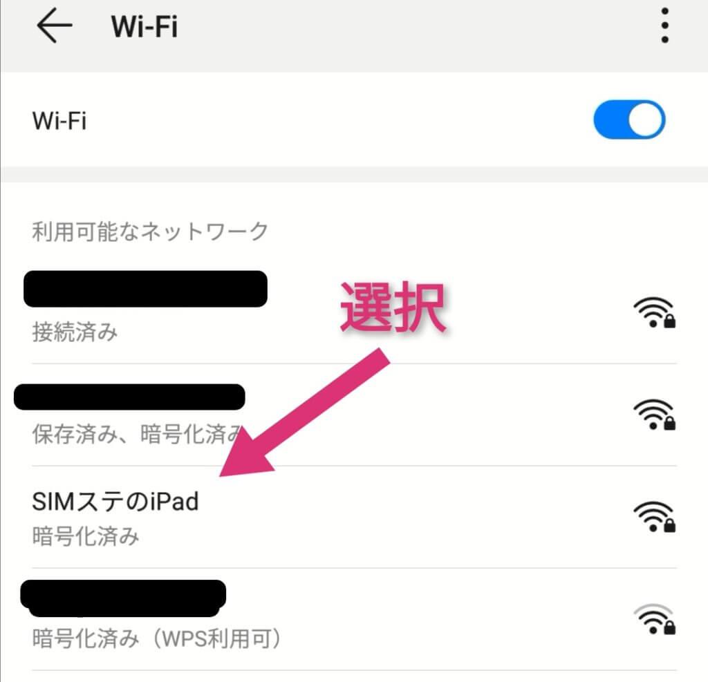 SIMステのiPadのテザリングを選択