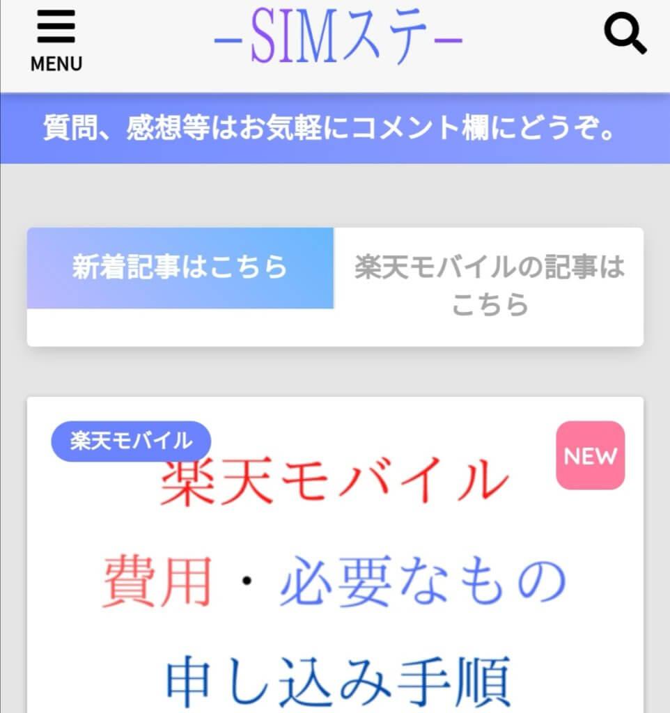 シムステのトップページ