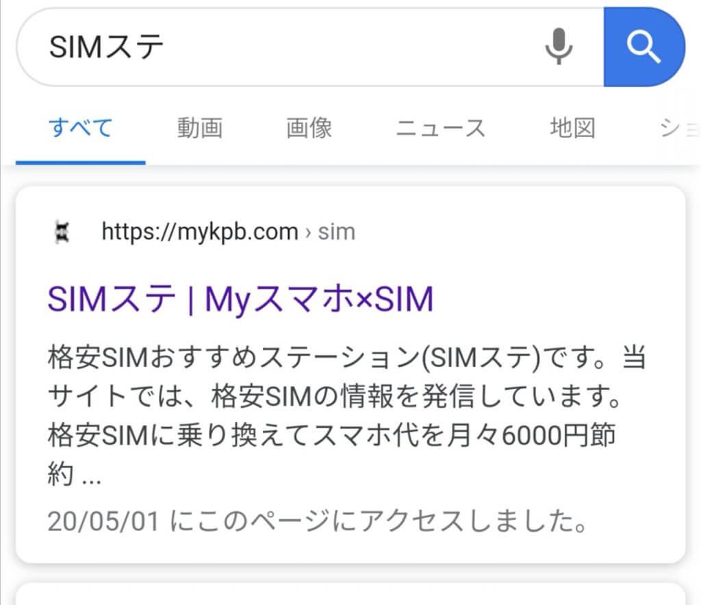 Googleでシムステと検索