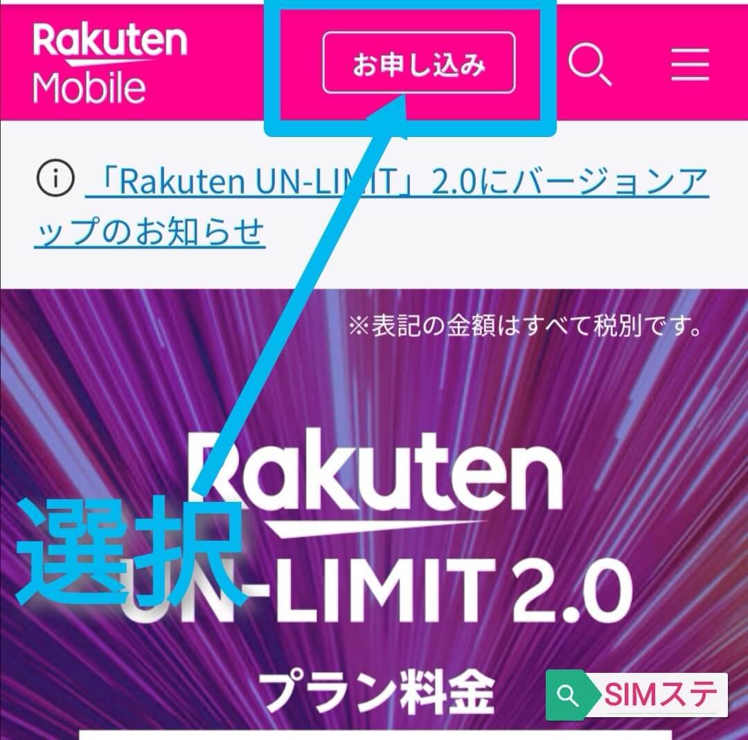 楽天モバイル公式ホームページ