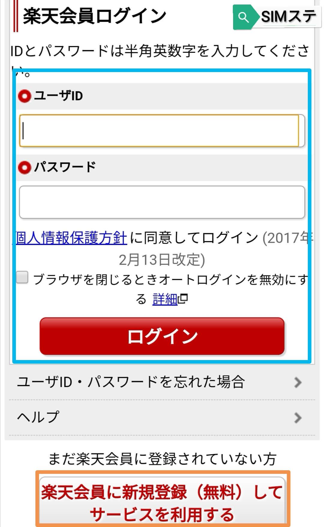 楽天モバイルにログインをするか新規会員登録