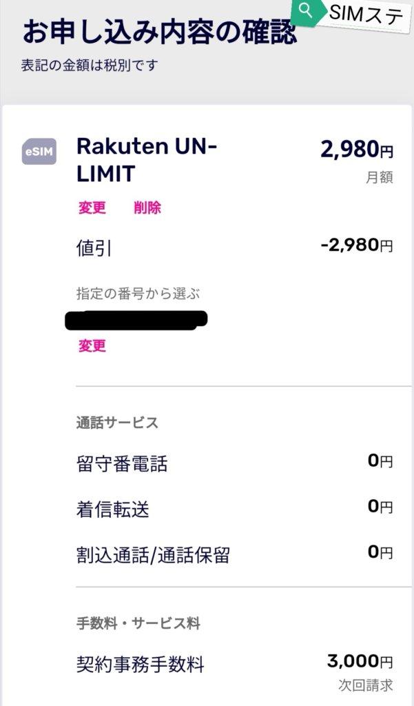 Rakuten UN-LIMITの料金プラン内容