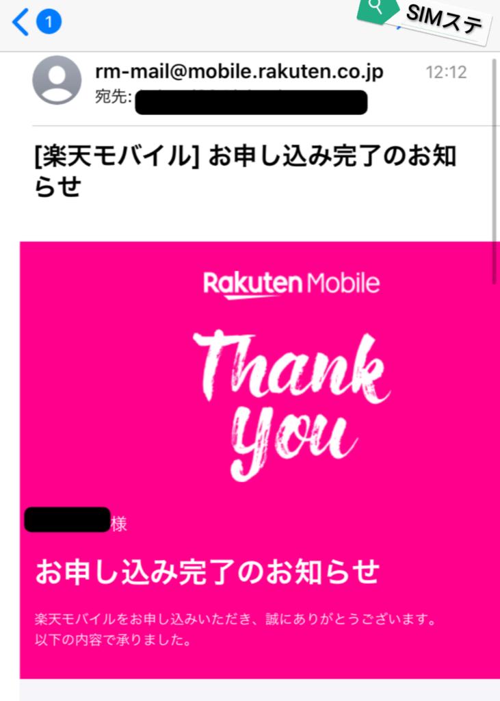 楽天モバイルからのメール