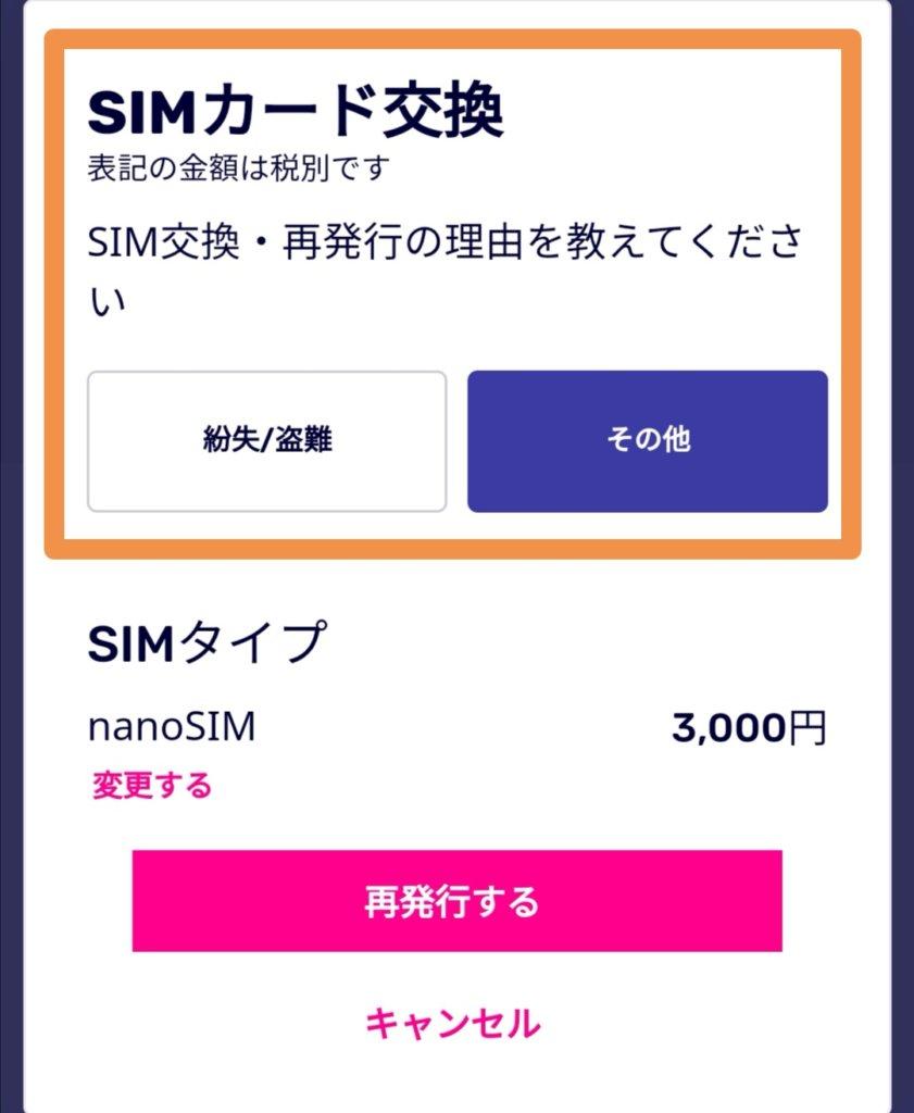楽天モバイルのSIMカード交換(その他)