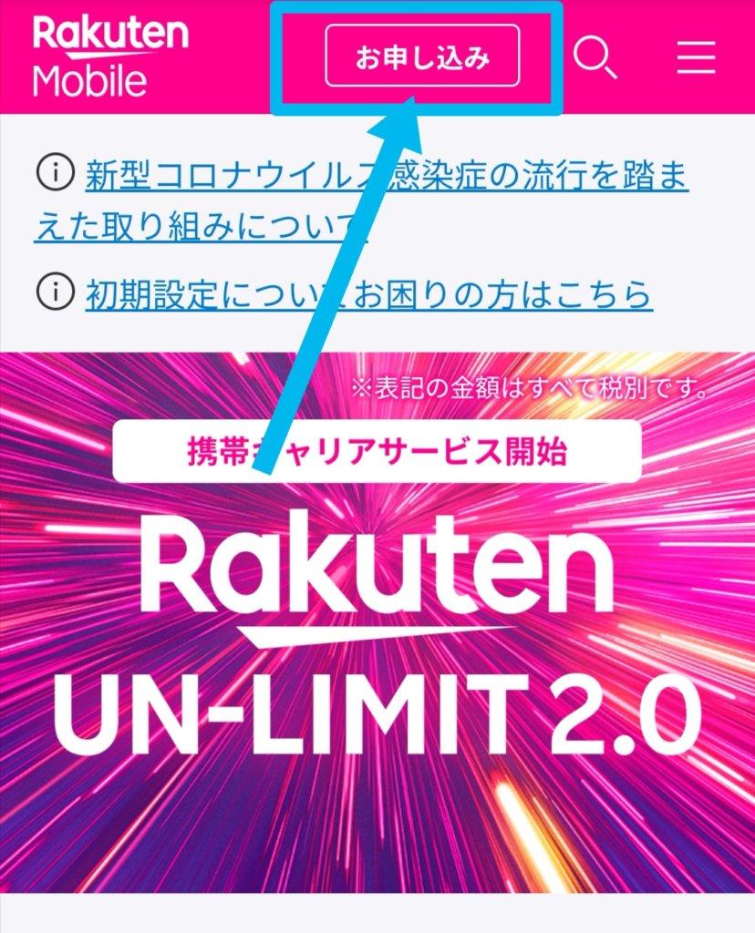 楽天モバイル(Rakuten UN-LIMIT)の申し込みを開始する