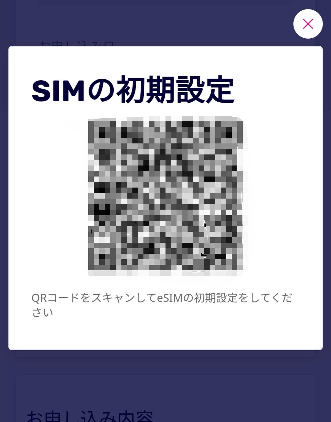 楽天モバイルのeSIMのQRコード