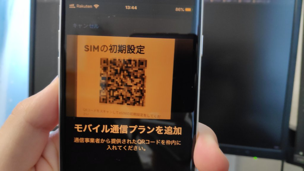 iPhoneで楽天モバイルのeSIMのQRコードを読み取る