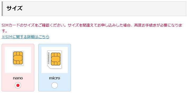ワイモバイルのSIMカードサイズ