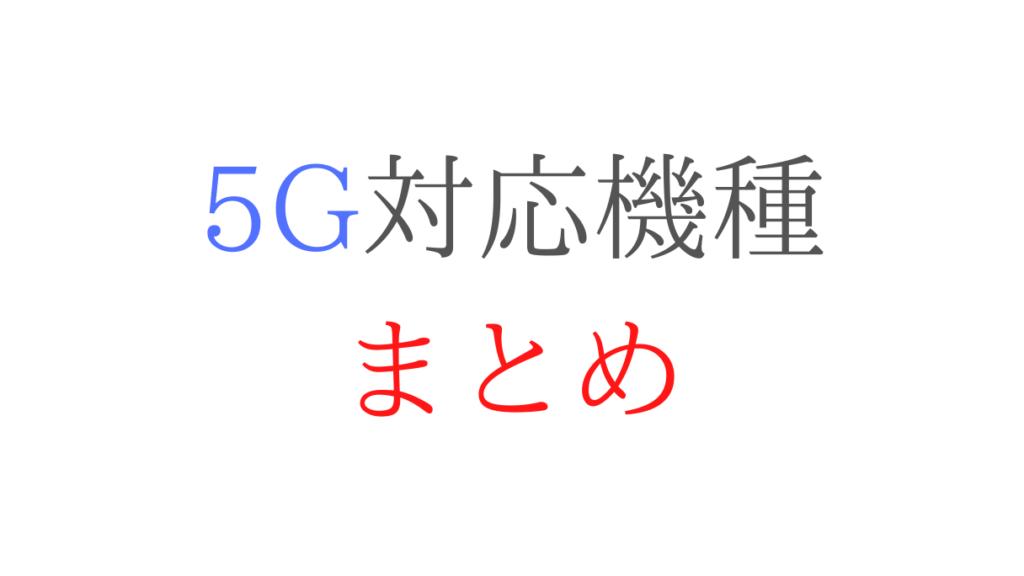 5Gの対応機種(スマホ)一覧