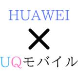 UQモバイルでHUAWEIを使う