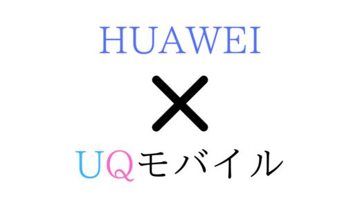 【全世代】UQモバイルでHUAWEIを使う方法!【P40/30/30/20/nova/mate/pro/lite】【APN初期設定】