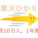 楽天ひかりが1年間無料【楽天モバイルとセット契約】