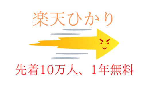 解説】楽天ひかりが1年間無料になるキャンペーン!キャッシュバックよりもお得【Rakuten UN-LIMIT VI】【楽天モバイルとセット契約】