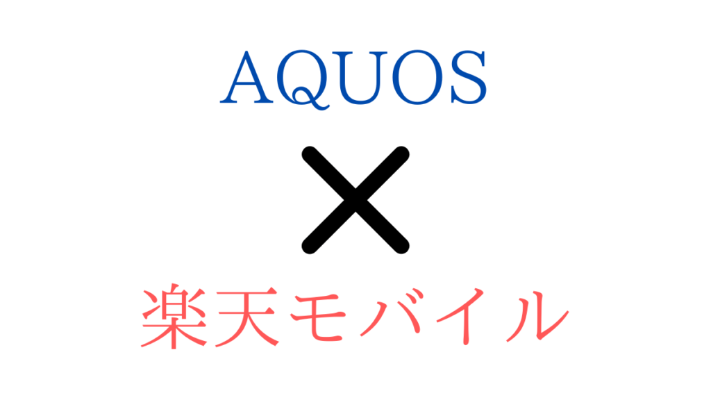 AQUOSで楽天モバイル(Rakuten UN-LIMIT)