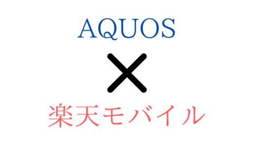 【全シリーズ】楽天モバイルでAQUOSを使う方法!評価・口コミも紹介!【sense/3/2/zero2/R compact//R5G】【Rakuten UN-LIMIT】