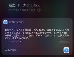 Siriに新型コロナウイルスを質問