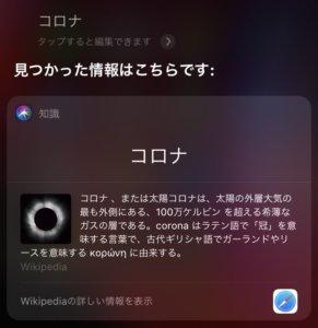 Siriにコロナを質問