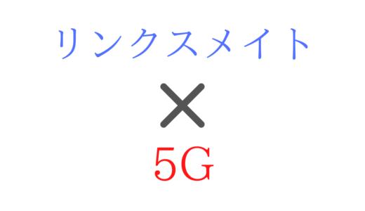【格安SIM】リンクスメイトの5G回線オプションとは?対応端末やエリア、料金、無料キャンペーンに注意!