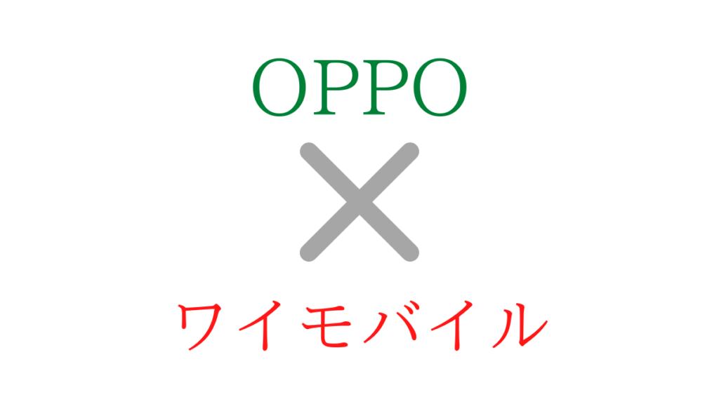 ワイモバイルでOPPOを使う手順や設定
