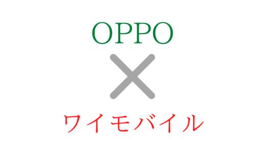 全シリーズ】ワイモバイルでOPPOを使う手順!APN設定の方法から対応も紹介【Reno 3 A/AX7/A5 2020/Reno 10x Zoom/R17 Pro】