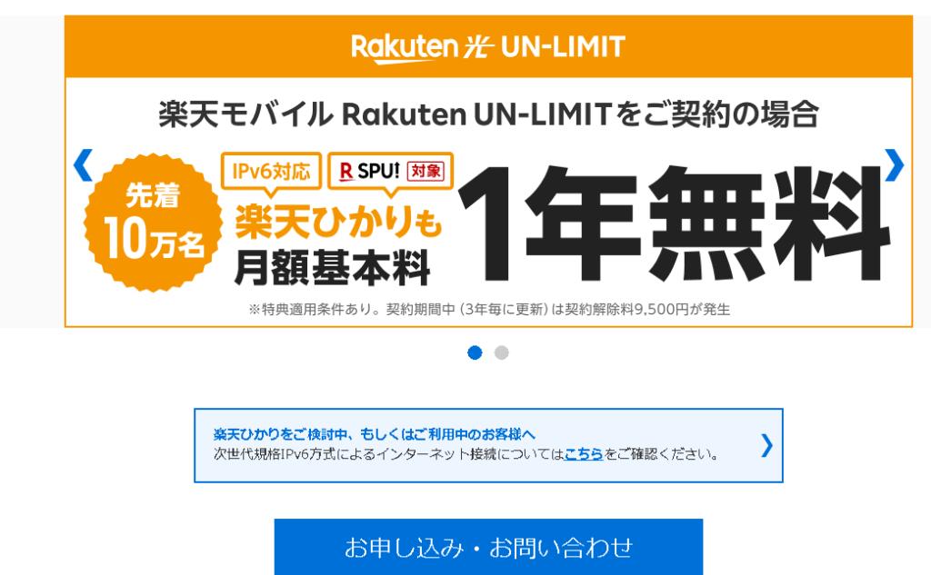 楽天ひかり公式サイト