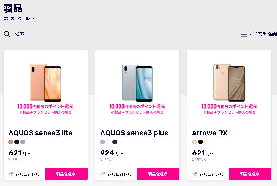 楽天モバイルで購入できるAQUOS