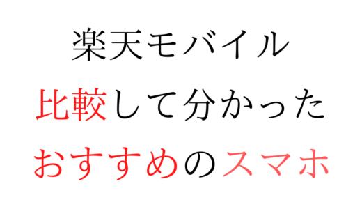 【最新版】楽天モバイルの端末を比較して分かったおすすめのスマホ【最安】【Rakuten UN-LIMIT V】