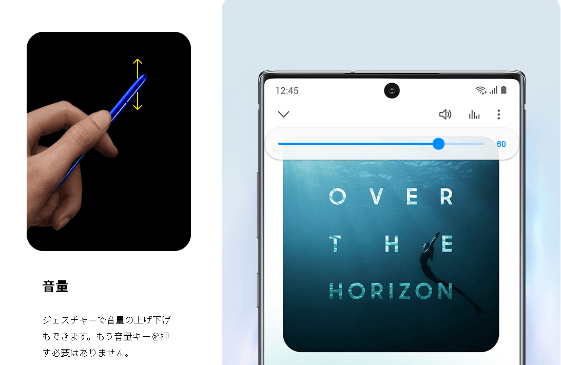 Galaxy Note10はSペンで音量を変更可能