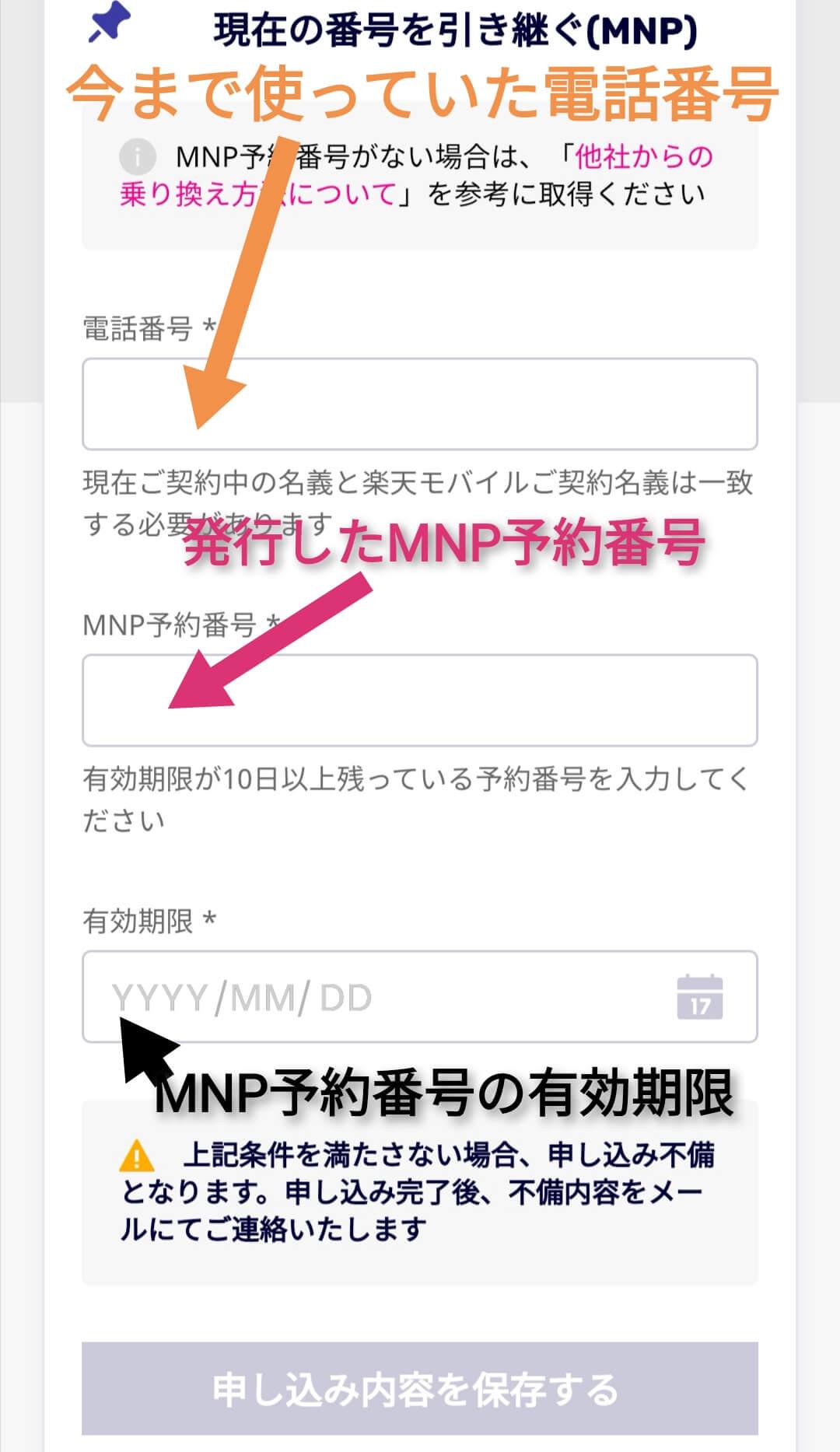 楽天モバイルへMNP予約番号入力