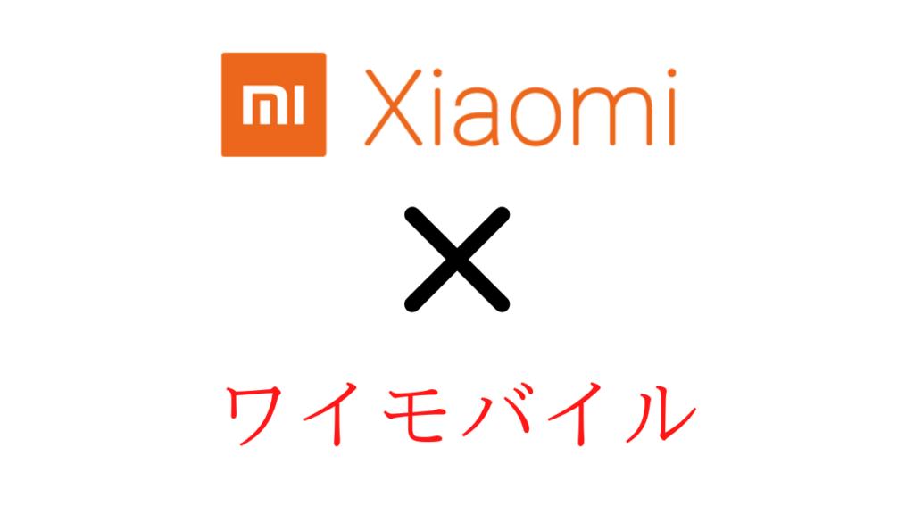 ワイモバイルでXiaomiを使う方法や設定