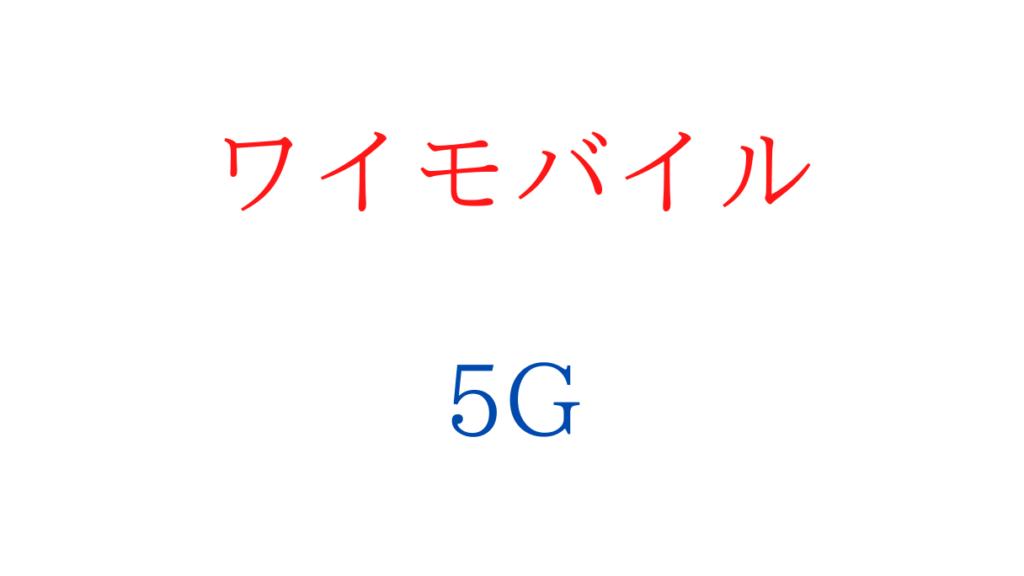 ワイモバイルの5G