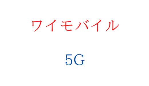 【いつから?】ワイモバイルは5Gに対応してる?料金・対応機種・エリアは?
