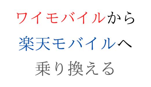 【2ステップ】ワイモバイルから楽天モバイルへ乗り換え(MNP)する方法!eSIMもOK!【Rakuten UN-LIMIT】