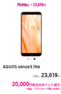 AQUOS sense3 liteの楽天モバイルの価格
